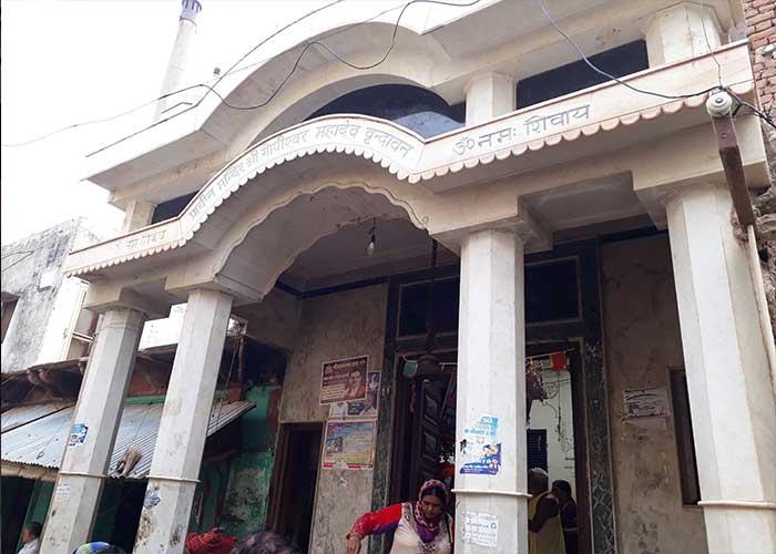 Gopeshvar Mahadev Temple, Vrindavan